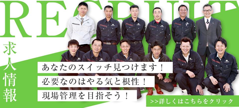 recruit_02_banner